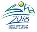София-Европейска столица на спорта-2018 година