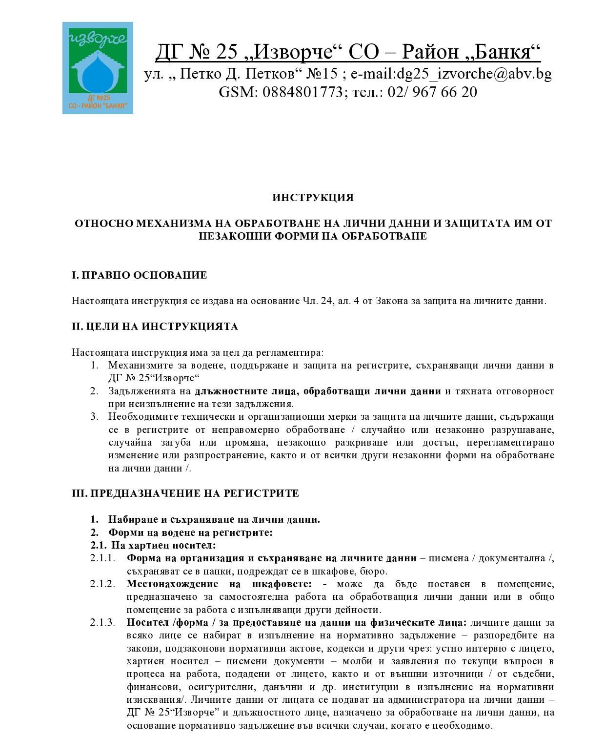 Политика за лични данни-детска градина 25 Изворче, гр. Банкя-стр 1