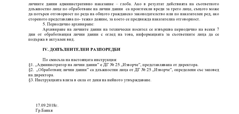 Политика за лични данни-детска градина 25 Изворче, гр. Банкя-стр 4
