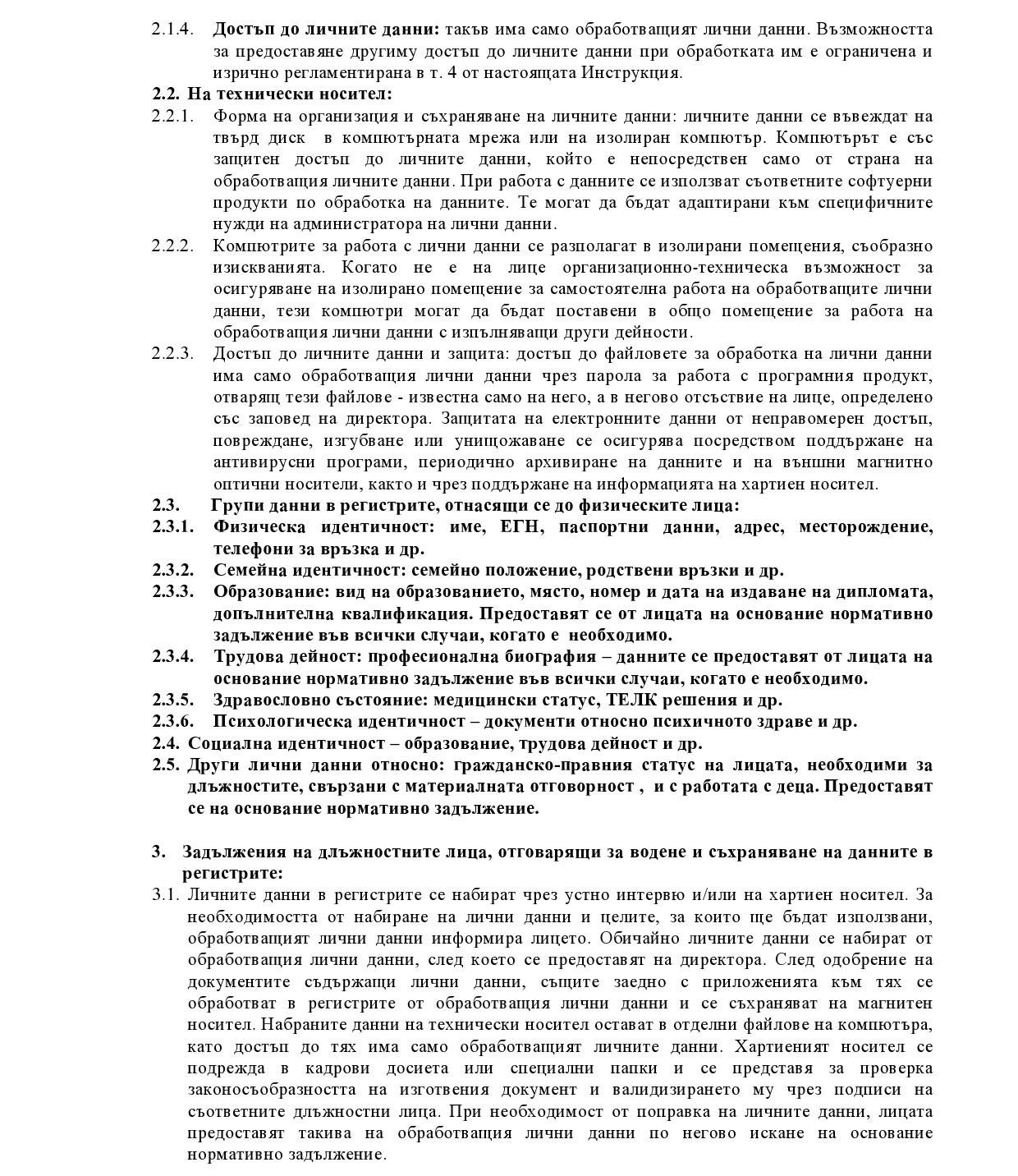 Политика за лични данни-детска градина 25 Изворче, гр. Банкя-стр 2