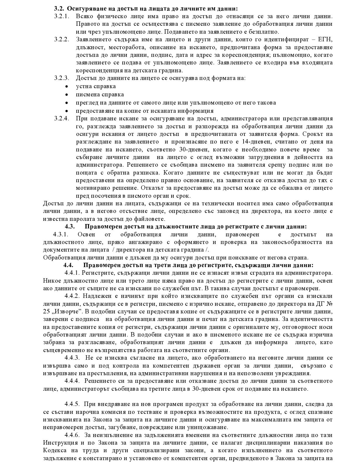 Политика за лични данни-детска градина 25 Изворче, гр. Банкя-стр 3
