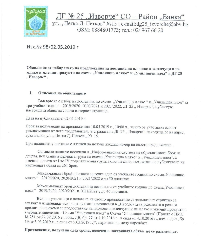 Набирането на предложения за доставка на плодове и зеленчуци и на мляко и млечни продукти в ДГ 25 Изворче-стр 1