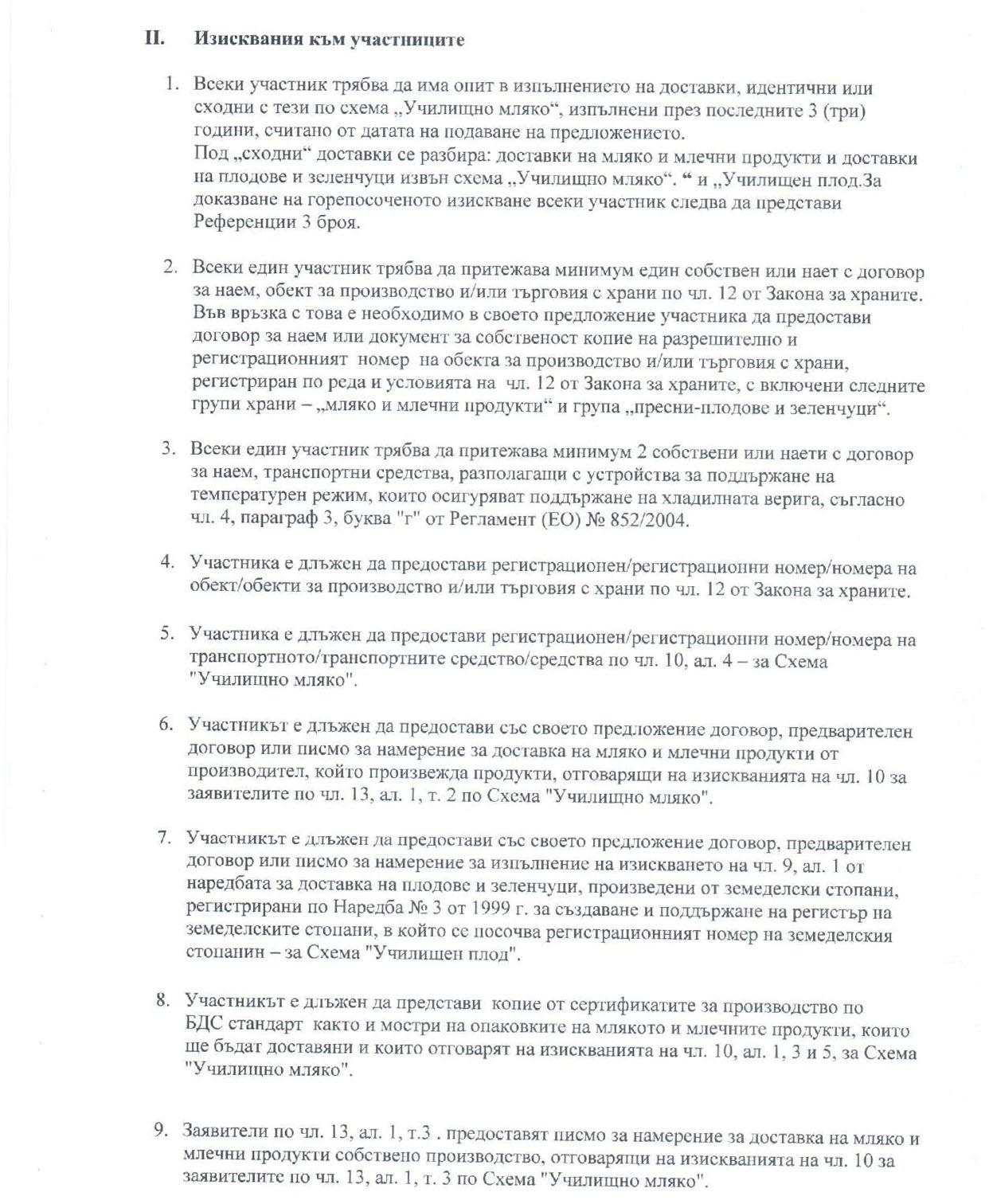 Набирането на предложения за доставка на плодове и зеленчуци и на мляко и млечни продукти в ДГ 25 Изворче-стр 2