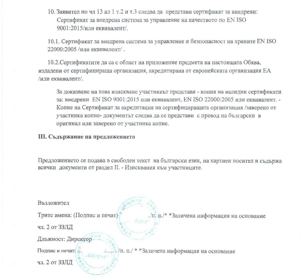 Набирането на предложения за доставка на плодове и зеленчуци и на мляко и млечни продукти в ДГ 25 Изворче-стр 3