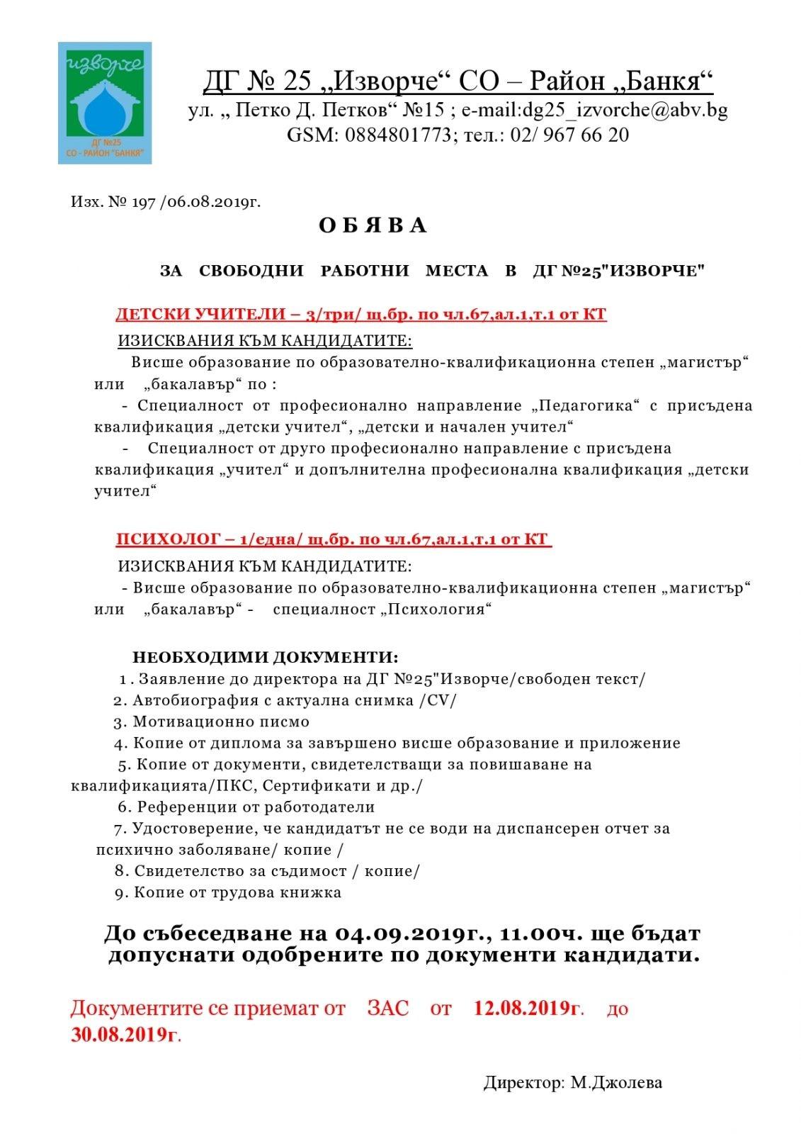 Обява за свободни работни места за набиране на детски учители и психолог в ДГ 25 Изворче