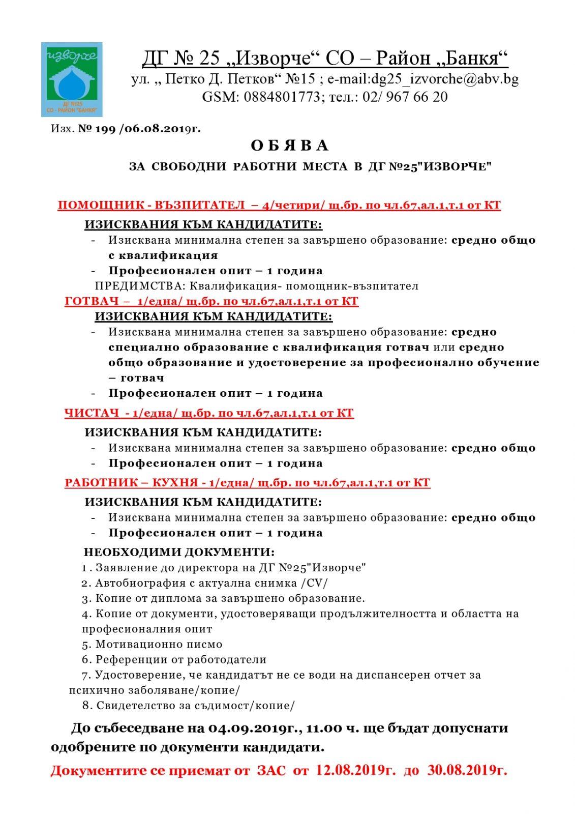 Обява за свободни работни места за набиране на персонал в ДГ 25 Изворче