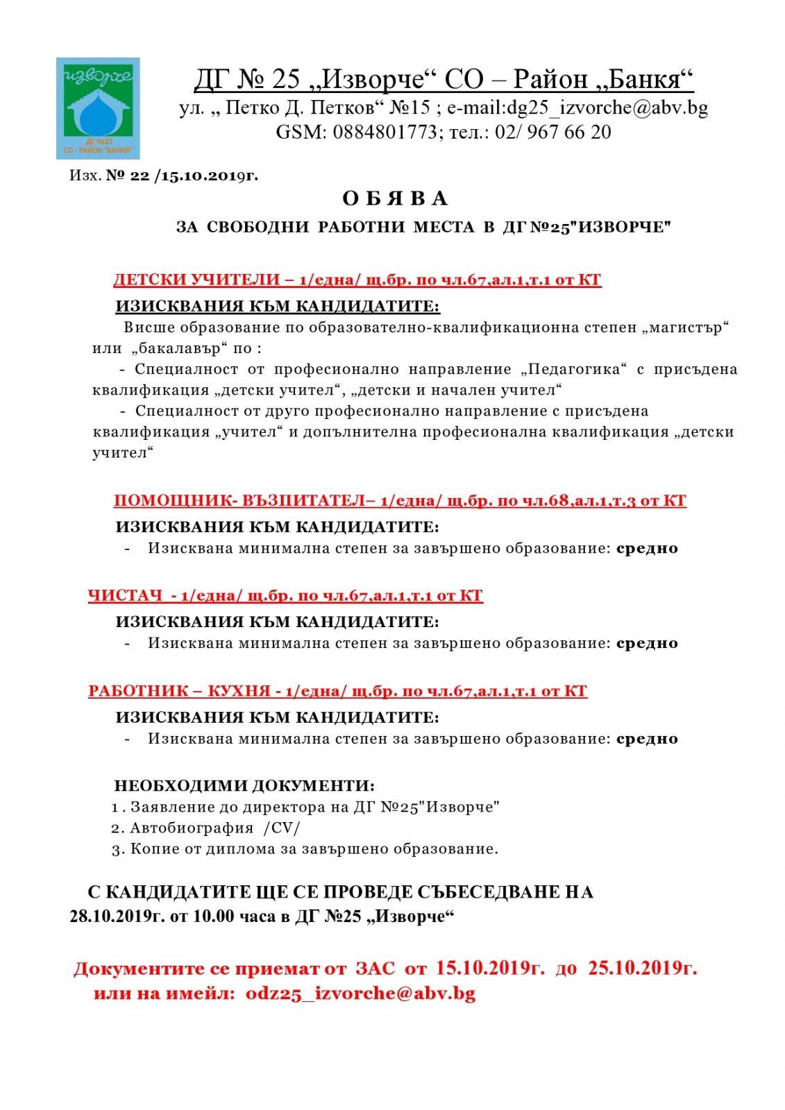 Обява за свободни работни места в ДГ 25 Изворче. Документите се приемат от 15.10 до 25.10.2019