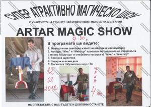 Магическо шоу